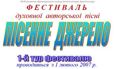 """Фестиваль """"Пісенне джерело"""" запрошує до участі"""